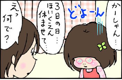 2016-01-28さむね