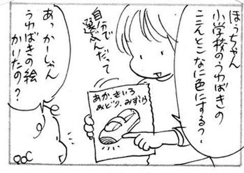 2013-01-17さむね