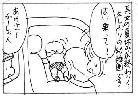 2012-09-04さむね