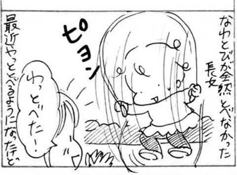 2012-04-06さむね