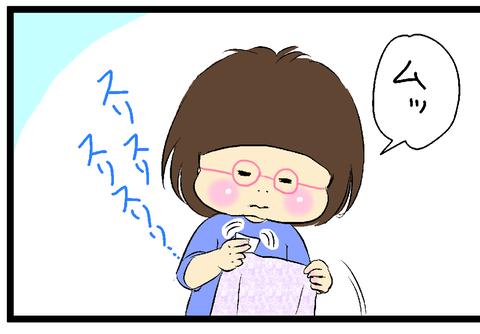 2019-03-07さむね