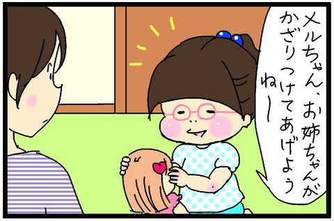 2017-09-02さむね