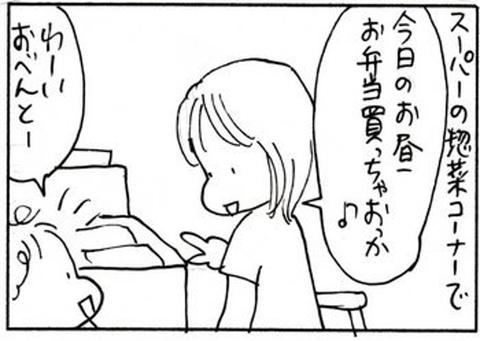 2010-07-03さむね