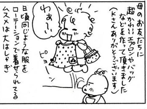 2010-09-22さむね