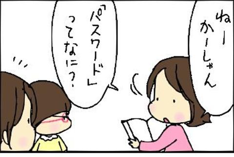 2014-02-25さむね