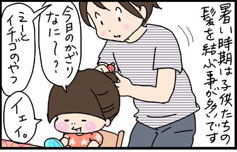 2016-08-06さむね