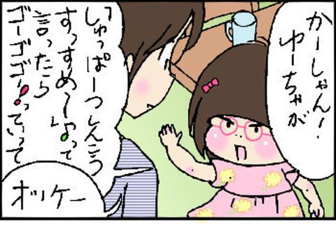 2015-09-11さむね