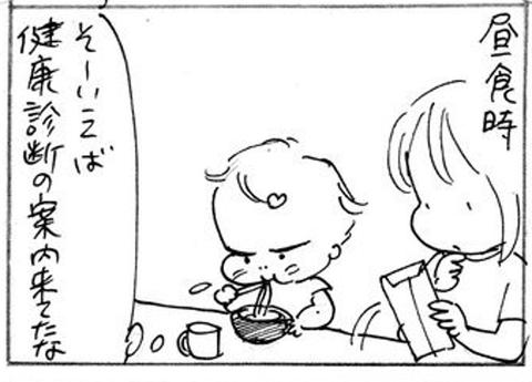 2012-08-24さむね
