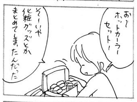 2013-01-11さむね