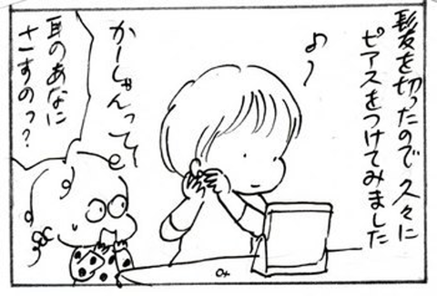 2012-10-18さむね