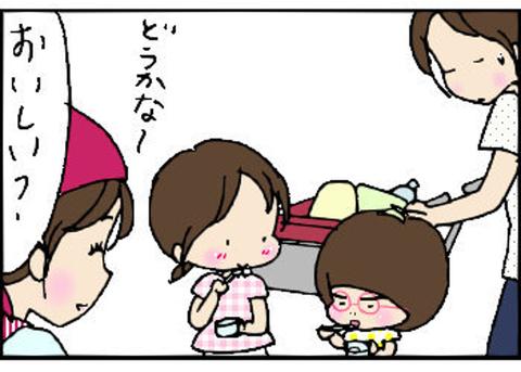 2014-08-05さむね