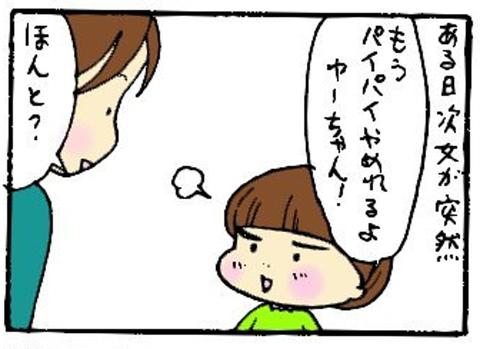 2013-01-28さむね