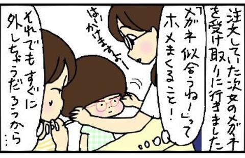 2013-06-27さむね