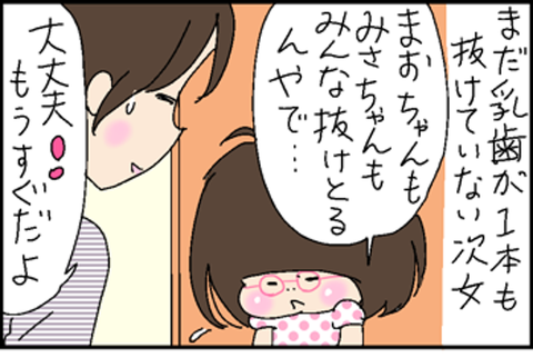 2016-06-29さむねいる