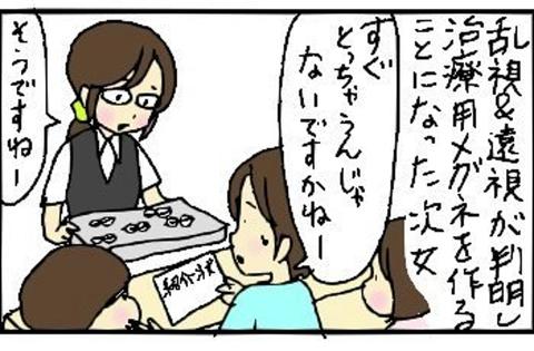 2013-06-24さむね