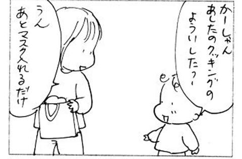2011-10-26さむね