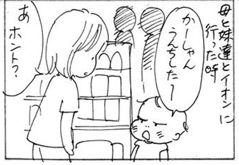 2012-08-14さむね