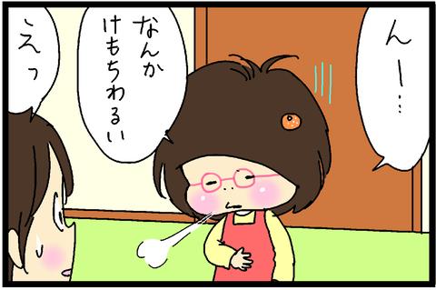 2017-01-03ブセさむね