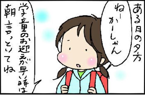 2015-03-11さむね