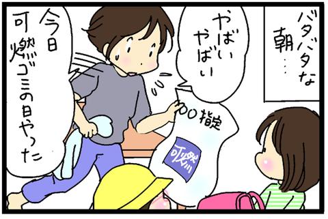 2016-10-21さむね