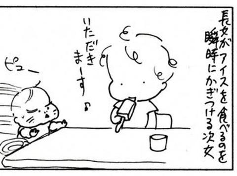 2011-07-13さむね