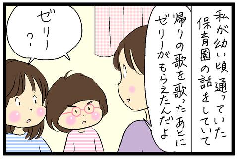2019-03-23さむね