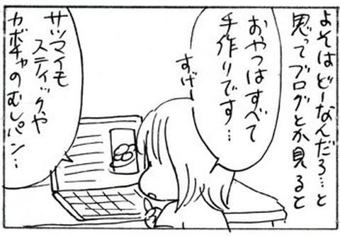 2012-05-14さむね