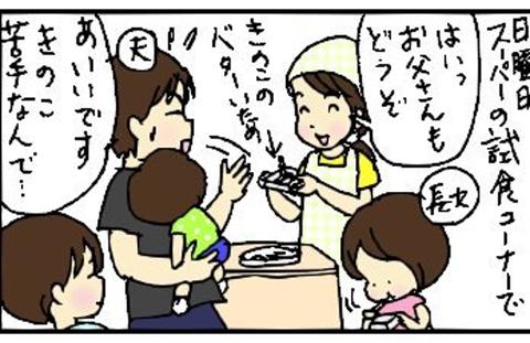 2013-07-09さむね