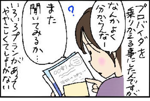 2016-01-08さむね