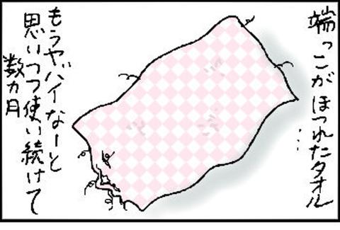 2015-07-28さむね