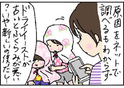 2015-07-06さむね