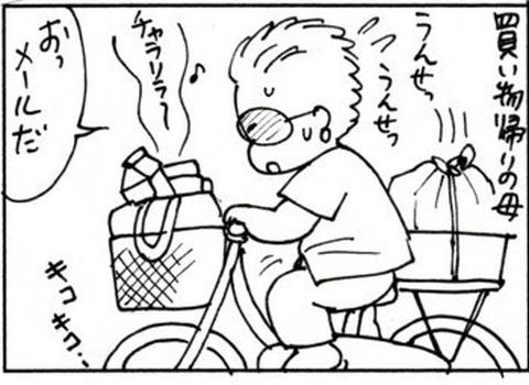 2010-08-04さむね