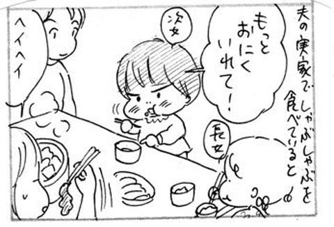 2013-01-07さむね