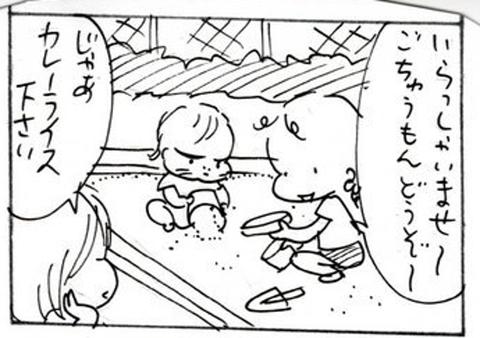 2012-10-04さむね