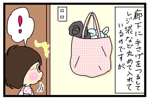 2017-09-19さむね