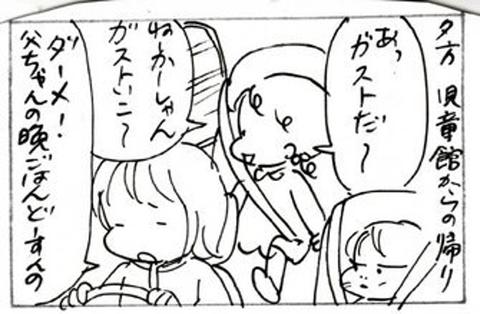 2012-12-04さむね