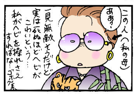 2014-10-03さむね