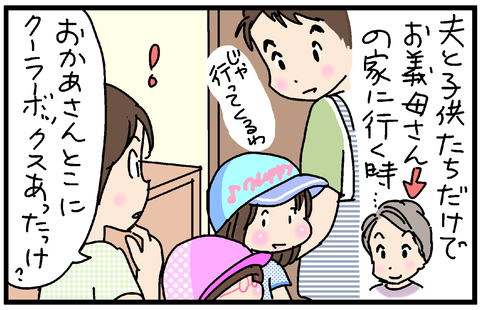 2016-07-06カラーーさむね