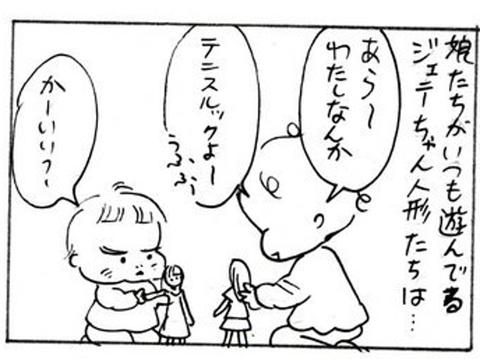 2011-11-24さむね