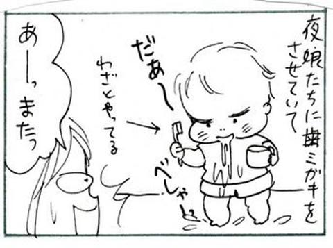 2012-06-25さむね