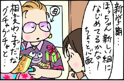 2015-04-15さむねいる