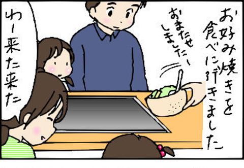 2014-12-16さむね