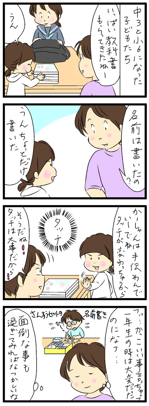 2021-04-08修正あ