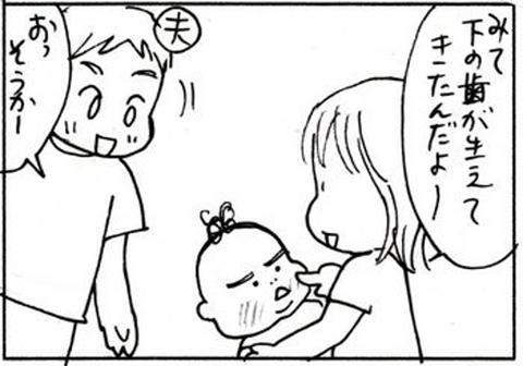 2010-08-18さむね