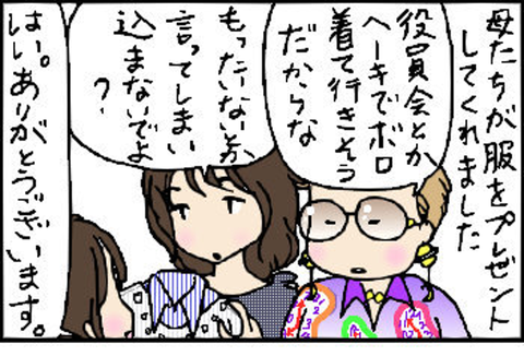2015-05-20さむね