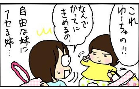 2013-04-08さむね
