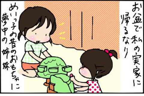 2014-08-13さむね