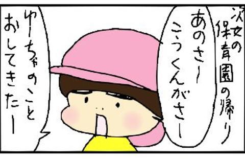 2013-05-15さむね