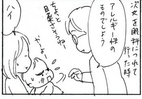 2012-01-31さむね