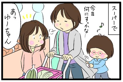 2019-03-15さむね